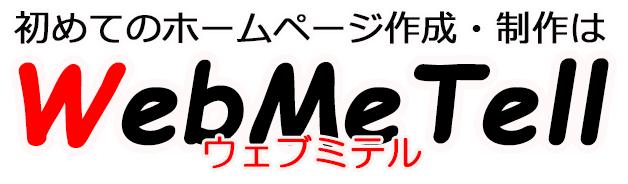 初めてのホームページ作成・制作はウェブミテル